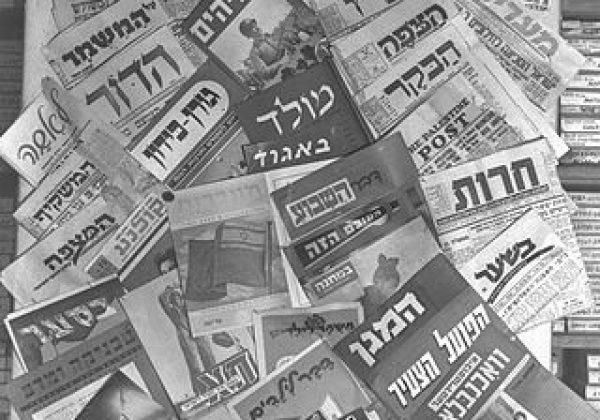 'Israeli' Hebrew