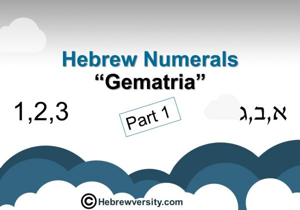 Hebrew Numerals and Gematria – Part 1