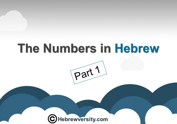 The numbers in Hebrew – Part 1
